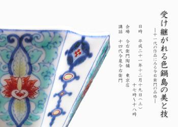 「受け継がれる色鍋島の美と技」〜十一代の作品にみる今右衛門の品格〜